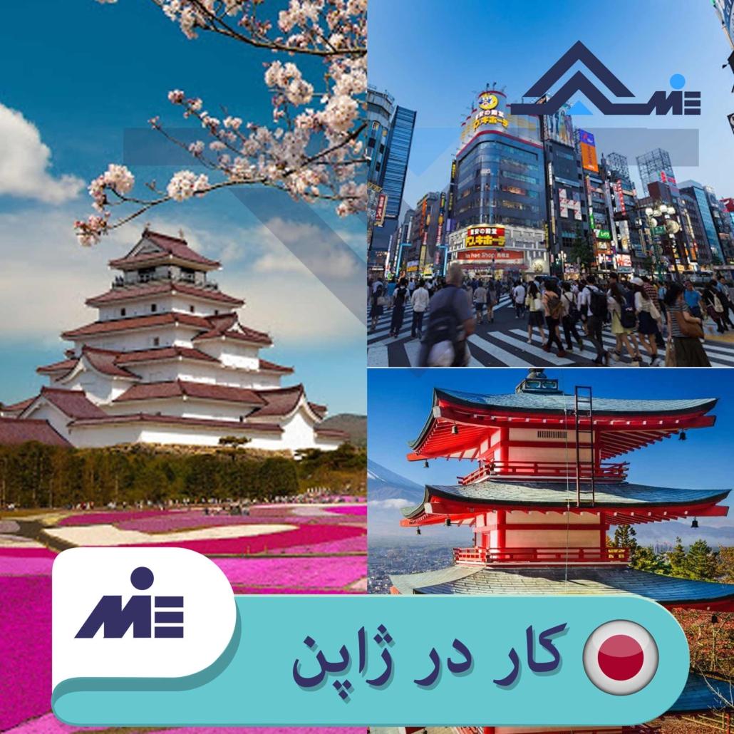 ✅ کار در ژاپن ✅ شرایط دریافت ویزای کاری در ژاپن در این مقاله علمی توسط کارشناسان مؤسسه حقوقی ملک پور(MIE اتریش) در مورد تحلیل و بررسی علمی قرار گرفته است.