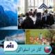 ✅ کار در اسلواکی✅نحوه کاریابی در اسلواکی در این نوشتار توسط کارشناسان مؤسسه حقوقی ملک پور(MIE اتریش) به طور تخصصی و علمی مورد بررسی قرار گرفته است.