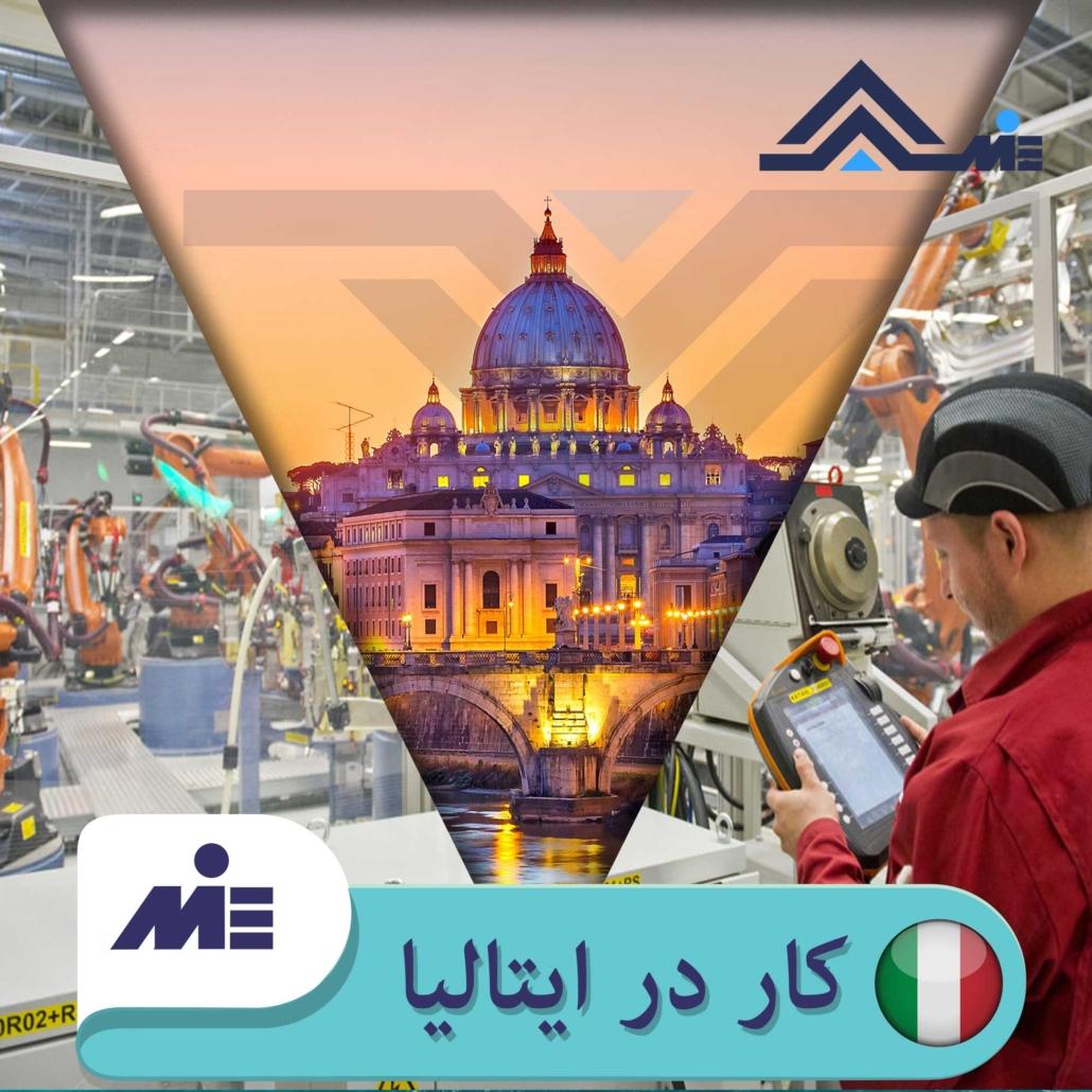 ✅ کار در ایتالیا ✅ شرایط اخذ ویزای کاری ایتالیا توسط کارشناسان مؤسسه حقوقی ملک پور(MIE اتریش) در این مقاله مورد بررسی علمی قرار گرفته است.