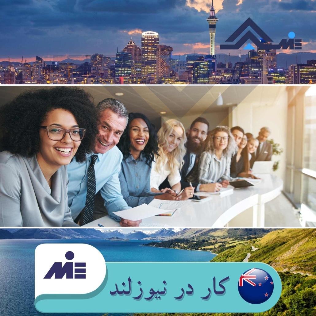 کار در نیوزلند و نحوه اخذ اقامت از طریق کار در این کشور توسط کارشناسان مؤسسه حقوقی ملک پور(MIE اتریش) در این مقاله مورد تحلیل و بررسی علمی قرار می گیرد.