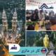✅ کار در مالزی ✅ نحوه کاریابی ✅ میزان حقوق برای کار در مالزی توسط کارشناسان مؤسسه حقوقی ملک پور(MIE اتریش) در این نوشتار مورد تحلیل و بررسی قرار می گیرد.