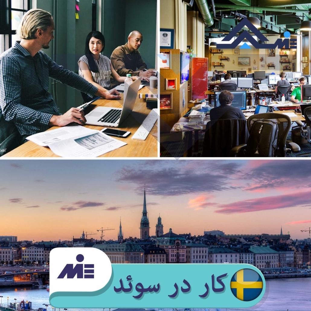 کار در سوئد، روشهای مهاجرت کاری به سوئد در این مقاله توسط کارشناسان مؤسسه حقوقی ملک پور(MIE اتریش) موردتحلیل و بررسی علمی قرار گرفته است.