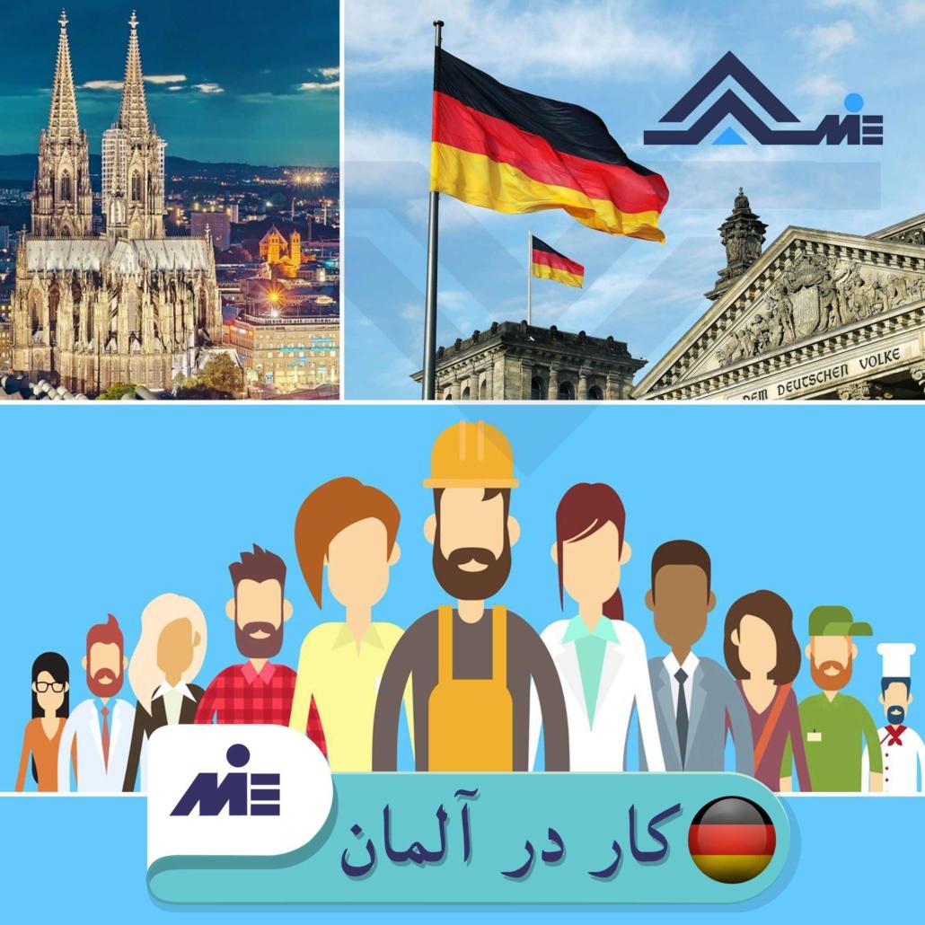 ✅ کار در آلمان ✅ معرفی سایت های جستجوی کار در آلمان ✅شرایط ویزای جستجوی کار آلمان، توسط کارشناسان موسسه حقوقی ملک پور(MIE اتریش) در این مقاله به صورت علمی خدمت شما متقاضیان ارائه شده است.
