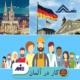 ✅ کار در آلمان ✅ شرایط ویزای جستجوی کار در آلمان، توسط کارشناسان موسسه حقوقی ملک پور(MIE اتریش) در این مقاله به صورت علمی خدمت شما متقاضیان ارائه شده است.