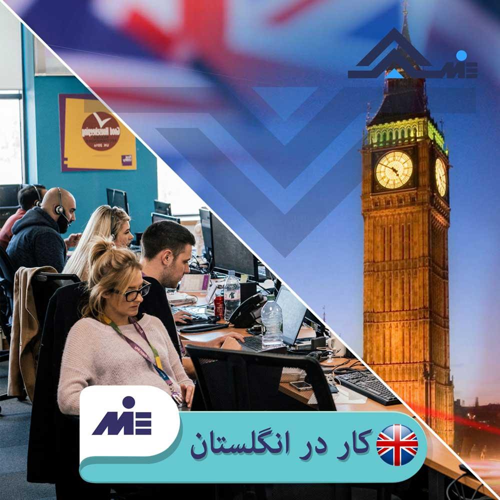 ✅ کار در انگلستان ✅ شرایط اخذ اقامت و تابعیت از طریق کار توسط کارشناسان مؤسسه حقوقی ملک پور(MIE اتریش) در این مقاله به تفصیل مورد بحث قرار می گیرد.