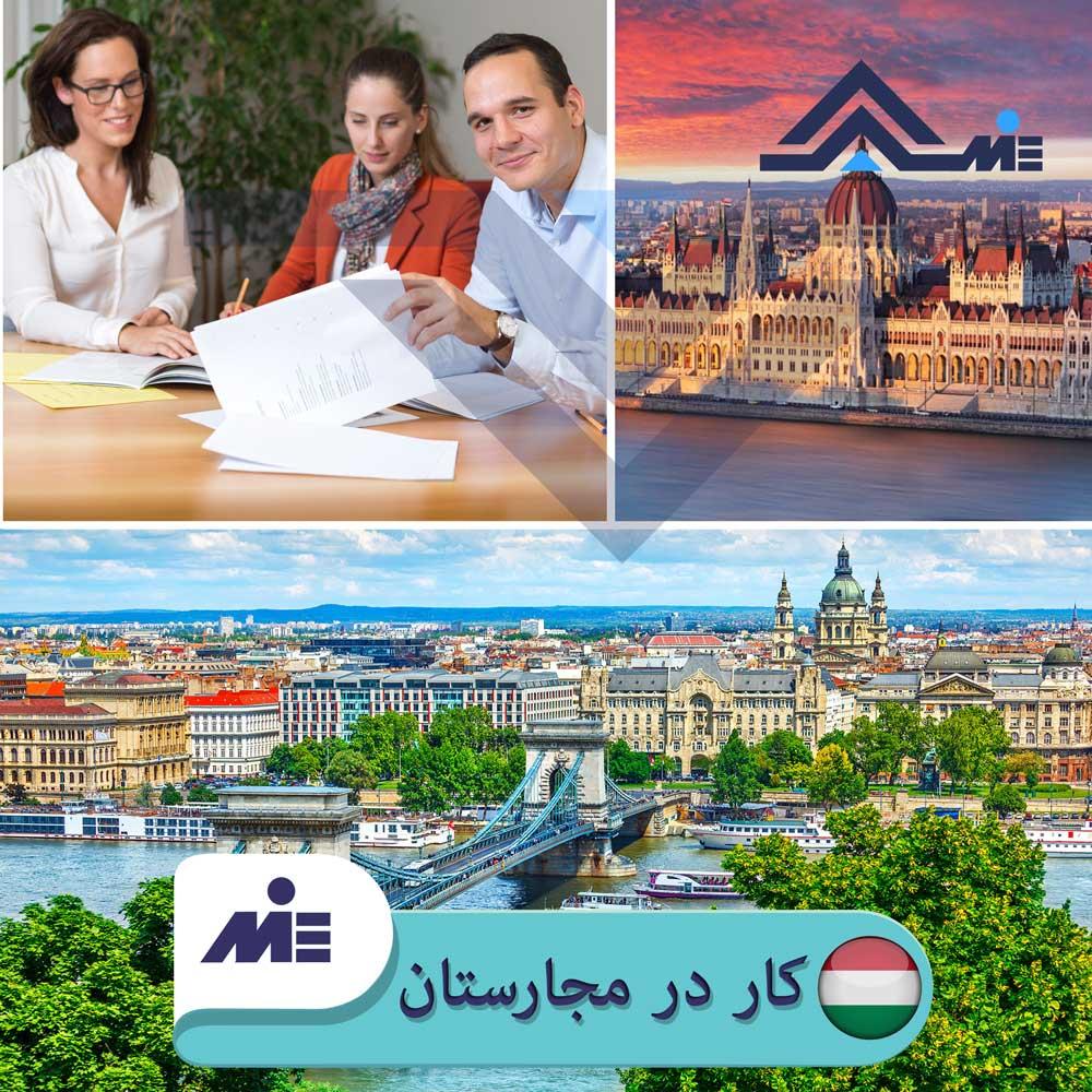 ✅ کار در مجارستان ✅ شرایط اخذ ویزای کاری مجارستان توسط کارشناسان موسسه حقوقی ملک پور(MIE اتریش) در این مقاله به صورت علمی بررسی شده است.