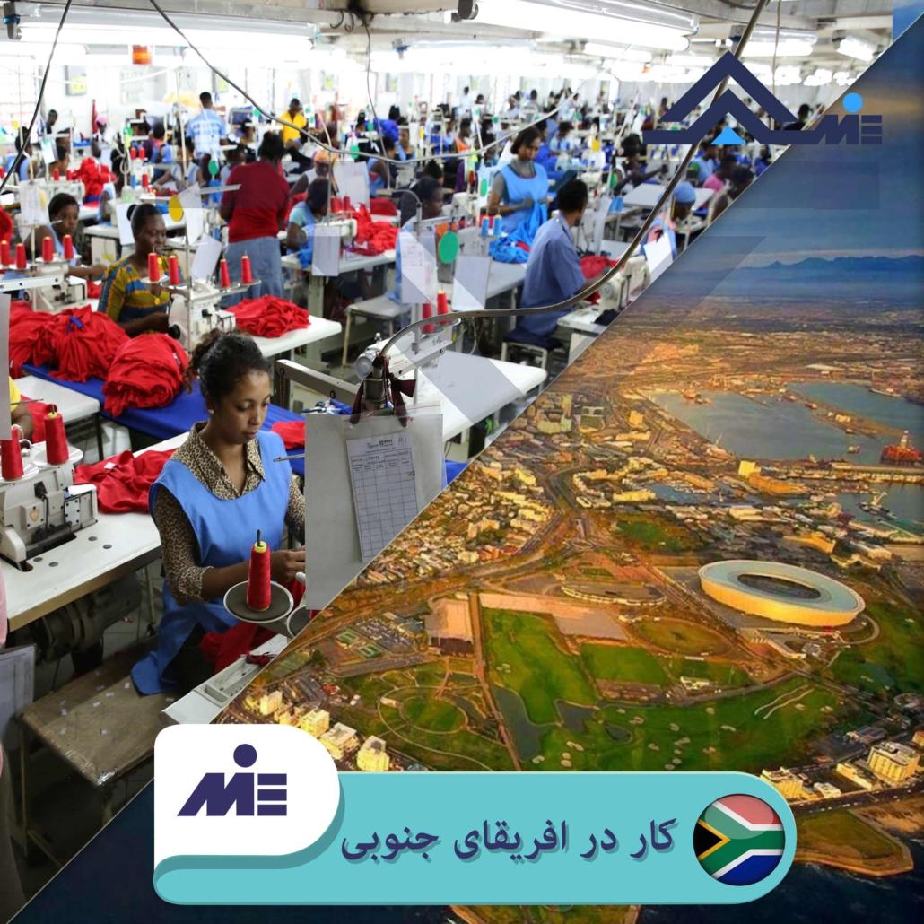 ✅ کار در آفریقای جنوبی ✅ شرایط اخذ ویزای کار در آفریقای جنوبی توسط کارشناسان مؤسسه حقوقی ملک پور(MIE اتریش) در این مقاله مورد تحلیل و بررسی علمی قرار می گیرد.