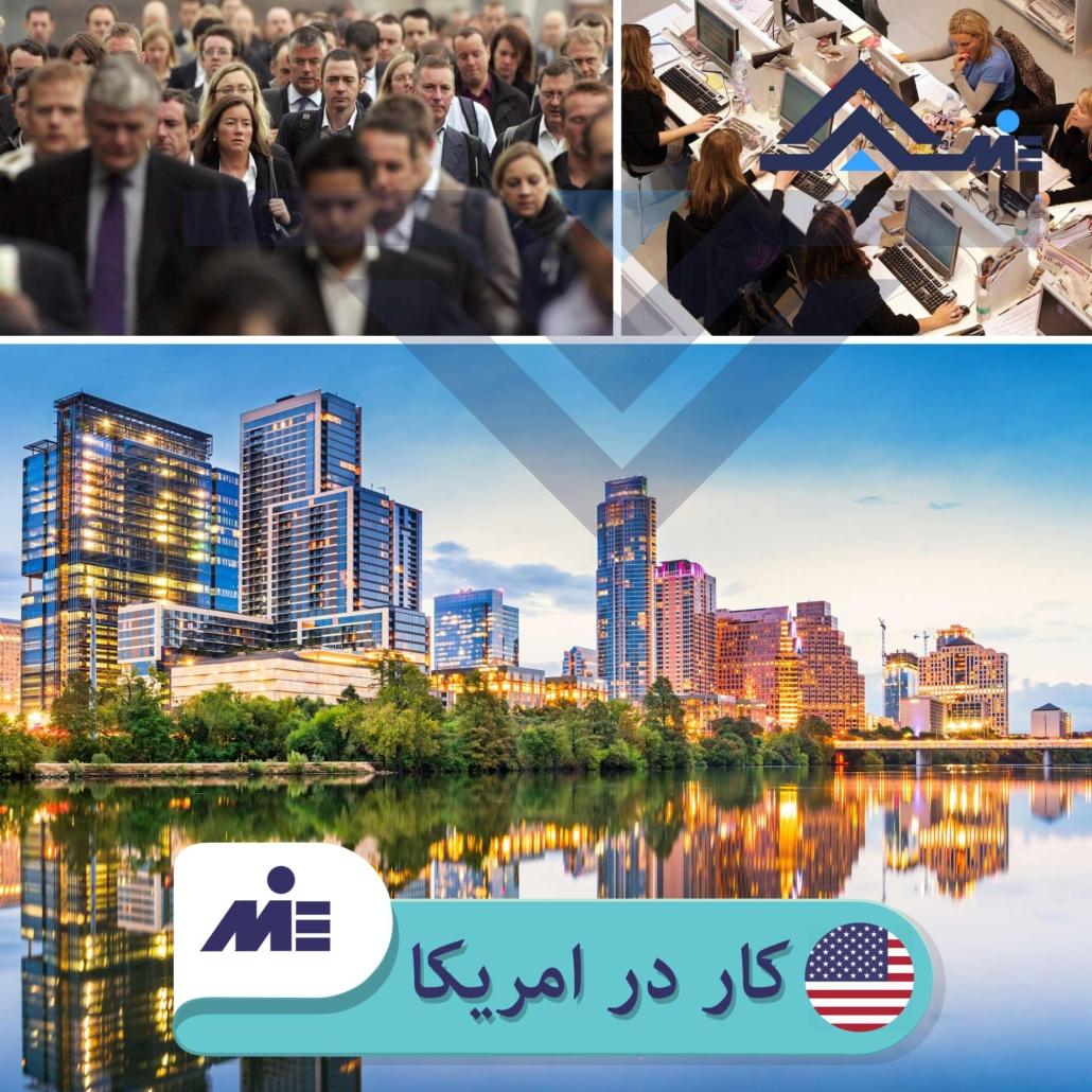 ✅کار در آمریکا برای ایرانیان ✅چگونگی جذب نیروی کار در آمریکا توسط کارشناسان مؤسسه حقوقی ملک پور(MIE اتریش) در این نوشتار مورد تحلیل و بررسی علمی قرار می گیرد.