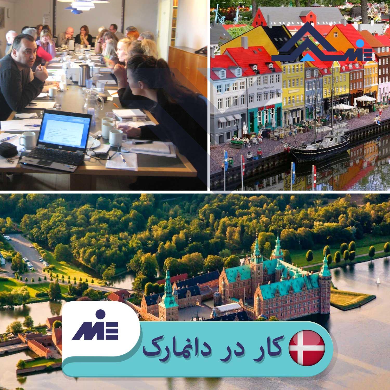 ✅کار در دانمارک ✅ مهاجرت کاری به دانمارک و سایر قوانین کار در این کشور توسط کارشناسان مؤسسه حقوقی ملک پور(MIE اتریش) در این مقاله مورد بررسی علمی قرار گرفته است.