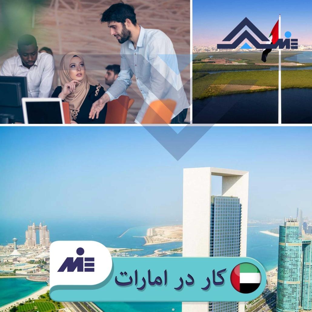 ✅ کار در امارات ✅ شرایط دریافت ویزای کاری توسط کارشناسان مؤسسه حقوقی ملک پور(MIE اتریش) در این مقاله علمی مورد تحلیل علمی قرار گرفته است.