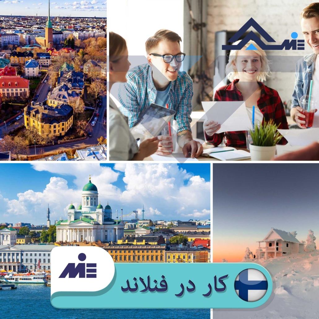 ✅ کار در فنلاند ✅ لیست مشاغل مورد نیاز آن توسط کارشناسان مؤسسه حقوقی ملک پور(MIE اتریش) در این مقاله مورد بررسی و تحلیل علمی قرار می گیرد.
