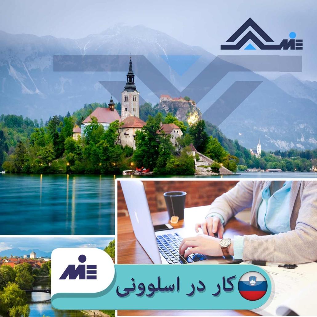 ✅کار در اسلوونی ✅ امکان اخذ اقامت دائم و پاسپورت از طریق کار در اسلوونی توسط کارشناسان مؤسسه حقوقی ملک پور(MIE اتریش) در این مقاله علمی به تحریر درآمده است.