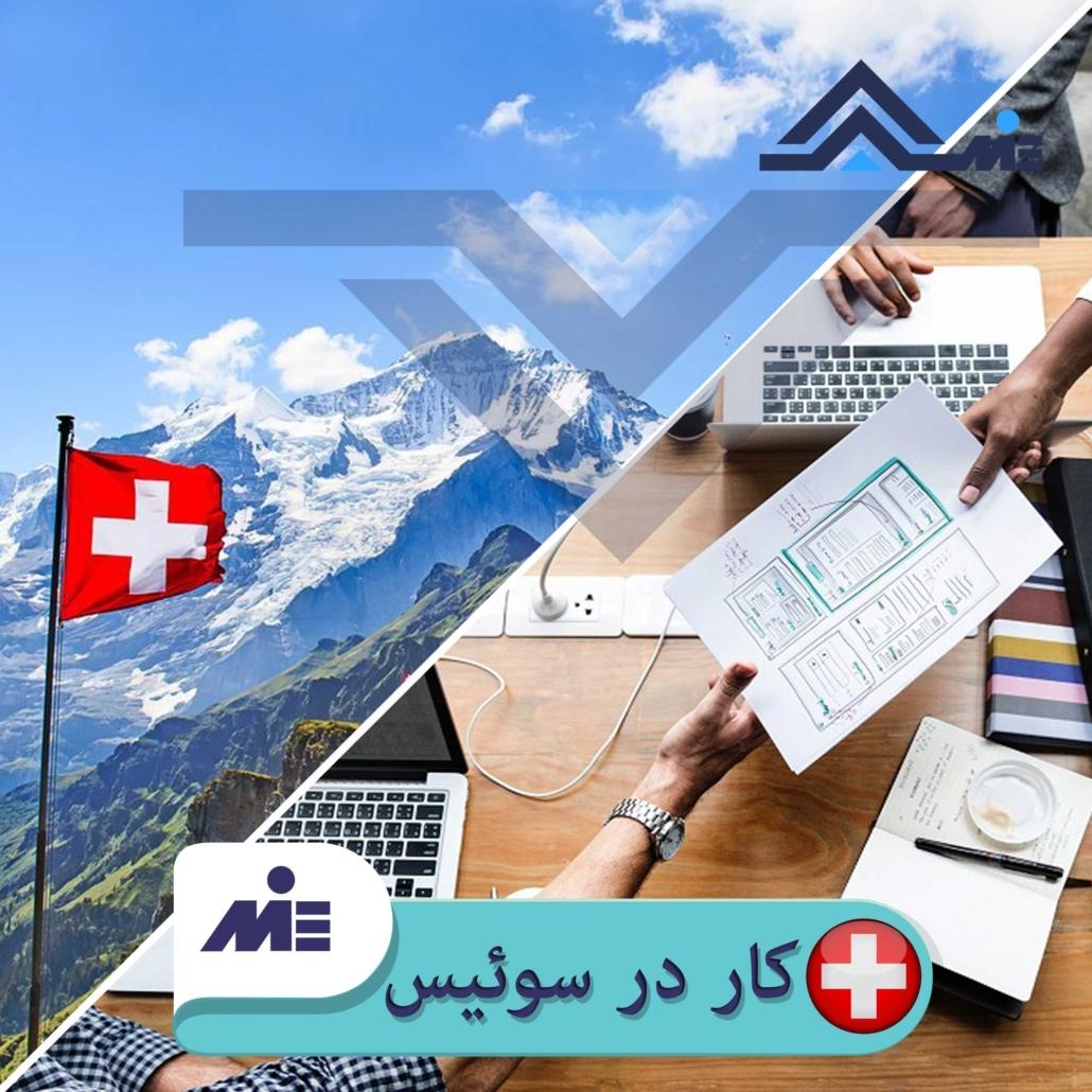 ✅ کار در سوئیس ✅ راه های اخذ ویزای کاری سوئیس توسط کارشناسان مؤسسه حقوقی ملک پور(MIE اتریش) دراین مقاله مورد بررسی و تحلیل علمی قرارخواهد گرفت.