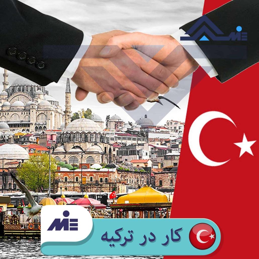 ✅ کار در ترکیه ✅ شرایط اخذ تابعیت و اقامت از طریق کار در این مقاله توسط کارشناسان مؤسسه حقوقی ملک پور(MIE اتریش) مورد تحقیق و بررسی قرار خواهد گرفت.