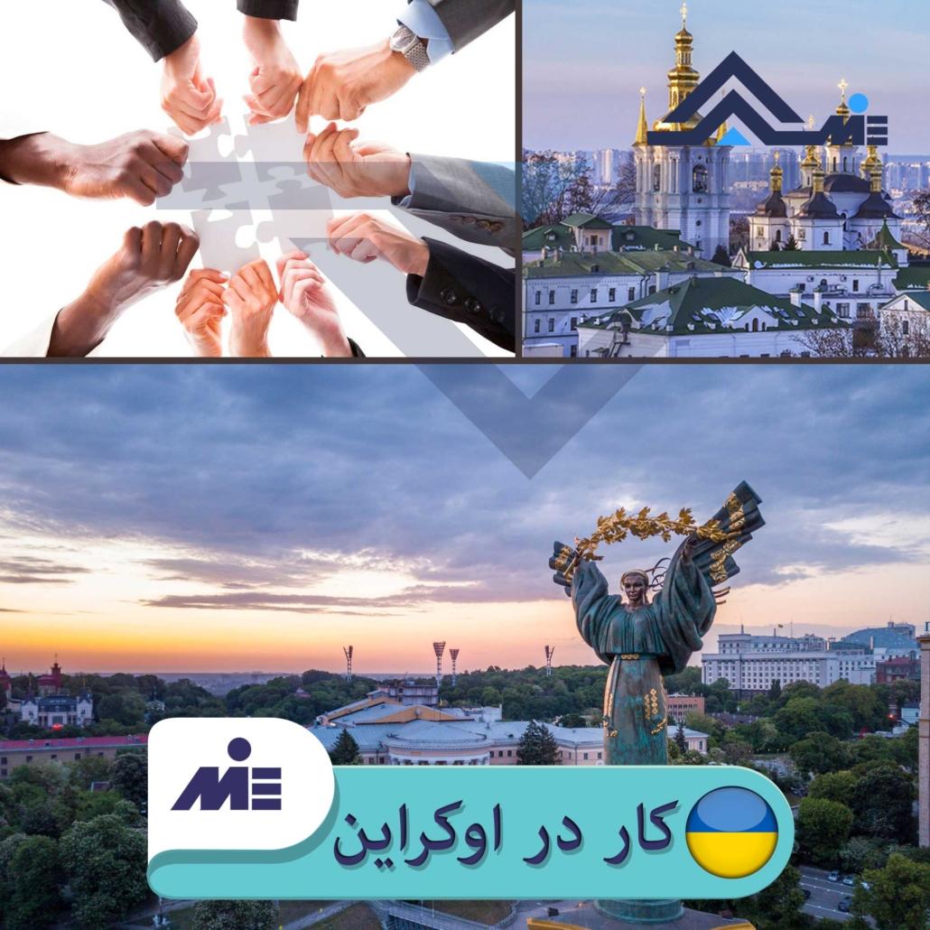 ✅ کار در اوکراین ✅ قوانین مهاجرت کاری به این کشور در این مقاله توسط کارشناسان مؤسسه حقوقی ملک پور(MIE اتریش) به صورت تخصصی مورد بررسی علمی قرار داده ایم.