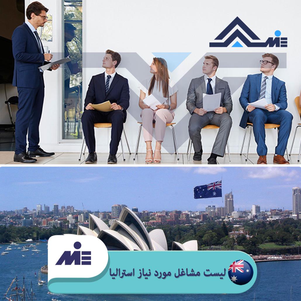 لیست مشاغل مورد نیاز استرالیا ، کاریابی در استرالیا توسط کارشناسان مؤسسه حقوقی ملک پور(MIE اتریش) در این مقاله مورد بررسی و تحقیق علمی قرار گرفته است.