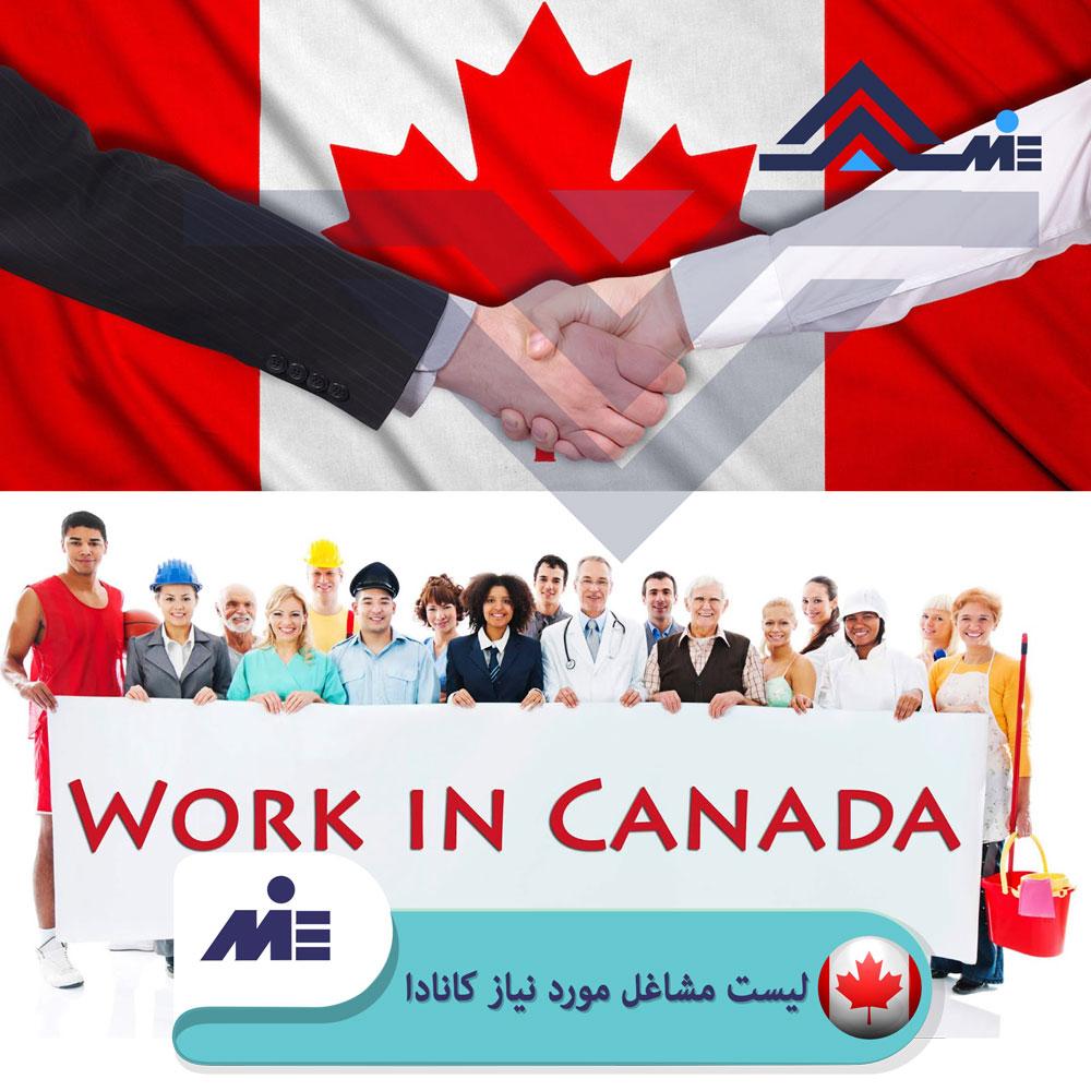 ✅ لیست مشاغل مورد نیاز کانادا ✅ نحوه اخذ ویزای کاری کشور کانادا توسط کارشناسان مؤسسه حقوقی ملک پور(MIE اتریش) مورد تحلیل و بررسی علمی واقع شده است.