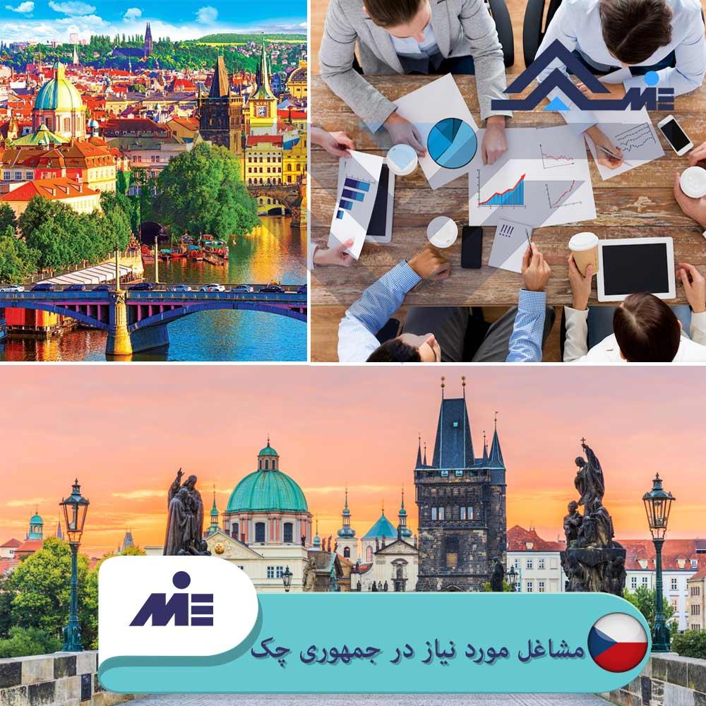 ✅ لیست مشاغل مورد نیاز جمهوری چک ✅ میزان حقوق دریافتی در این مقاله توسط کارشناسان مؤسسه حقوقی ملک پور(MIE اتریش) مورد تحلیل علمی قرار خواهد گرفت.