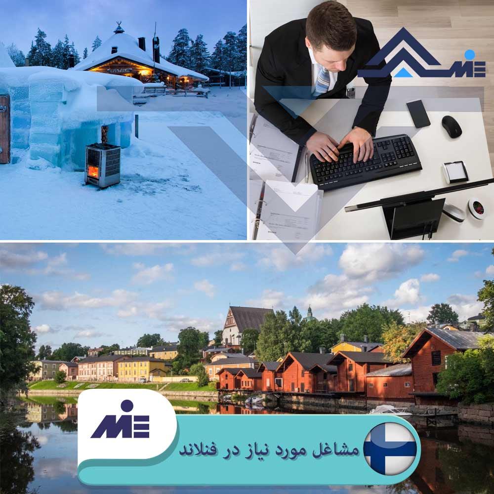 ✅ لیست مشاغل مورد نیاز فنلاند ✅ مدارک لازم برای کاریابی در فنلاند توسط کارشناسان مؤسسه حقوقی ملک پور(MIE اتریش) در این مقاله علمی مورد تحلیل قرار گرفته است.
