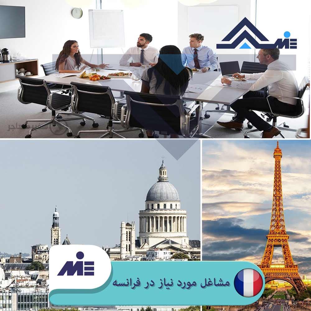 ✅ لیست مشاغل مورد نیاز فرانسه ✅ آثاراقامتی و تایعیتی از طریق کار در فرانسه توسط کارشناسان مؤسسه حقوقی ملک پور(MIE اتریش) در این مقاله تحلیل و بررسی شده است.