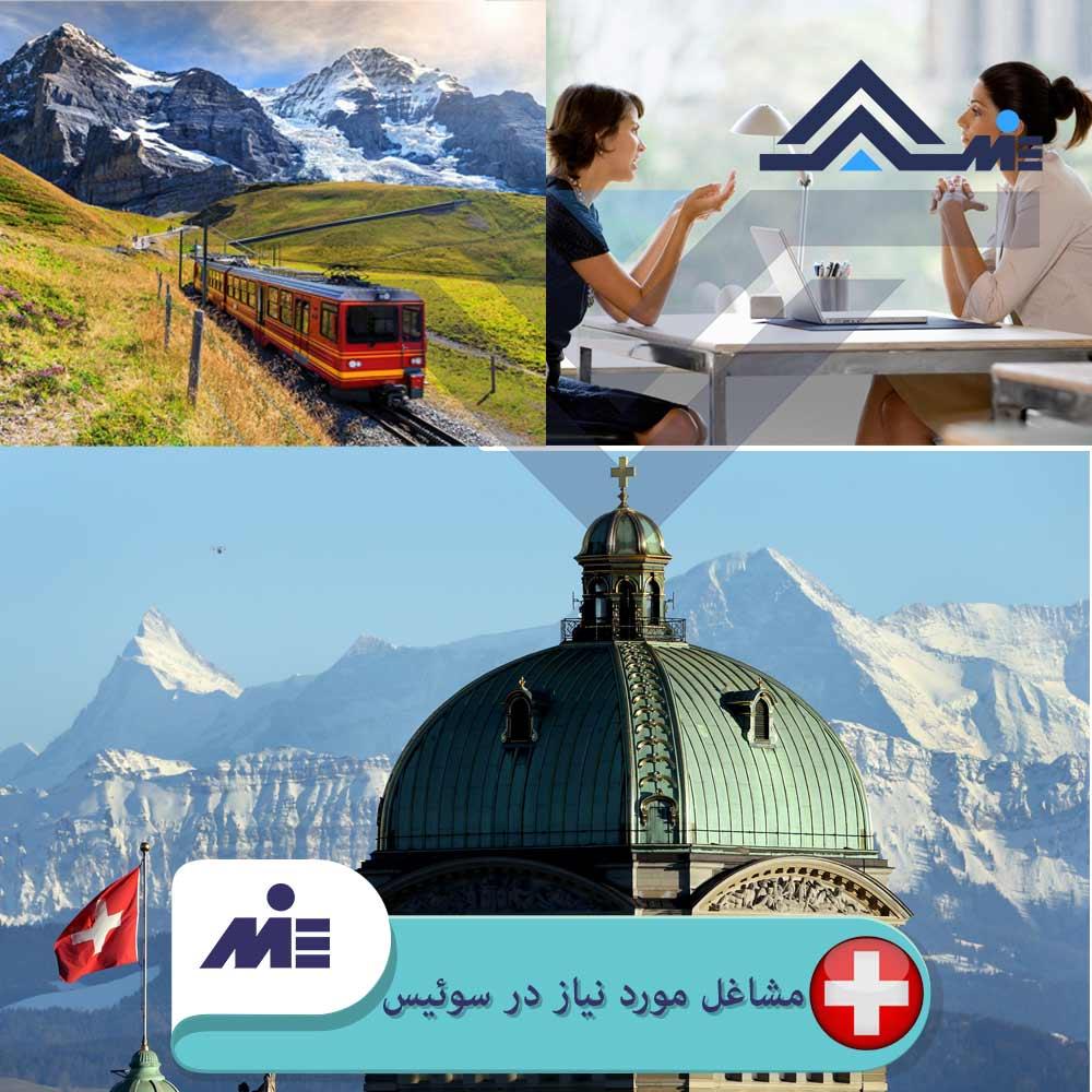 ✅ لیست مشاغل مورد نیاز سوئیس ✅ اخذ اقامت و تابعیت سوئیس از طریق کار توسط کارشناسان مؤسسه حقوقی ملک پور(MIE اتریش) در این مقاله مورد بررسی علمی قرار می گیرد.