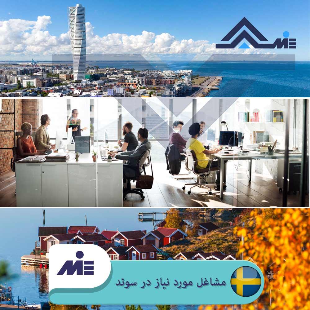 ✅ لیست مشاغل مورد نیاز ✅ ویزای کار سوئد✅ چگونگی یافتن شغل در سوئد توسط کارشناسان مؤسسه حقوقی ملک پور(MIE اتریش) در این مقاله مورد تحلیل و برسی علمی قرار می گیرد.