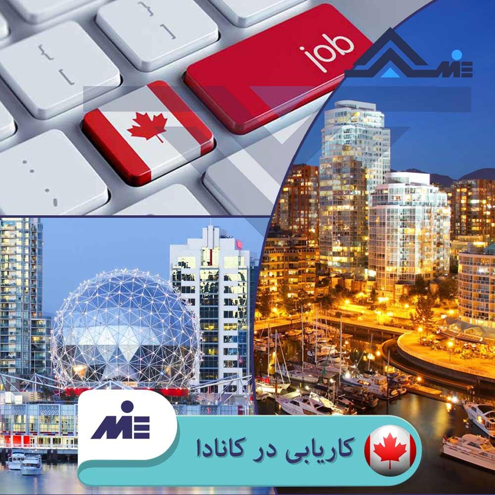 ✅ کاریابی در کانادا ✅ معرفی موسسه کاریابی در کانادا و ... توسط کارشناسان مؤسسه حقوقی ملک پور (MIE اتریش) در این مقاله به شکل علمی و تخصصی بررسی می شوند.