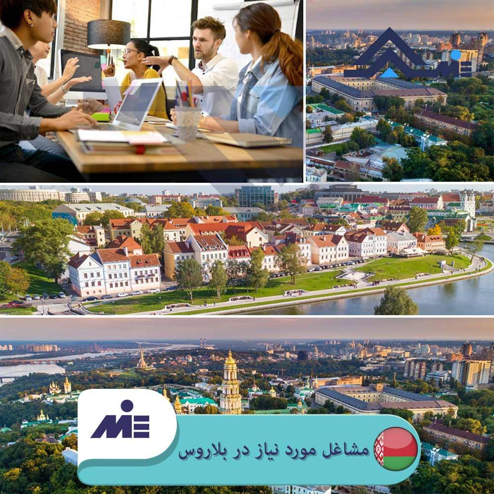 ✅ لیست مشاغل مورد نیاز بلاروس ✅ چگونگی یافتن شغل مناسب در بلاروس توسط کارشناسان مؤسسه حقوقی ملک پور(MIE اتریش) در این مقاله مورد بررسی قرار خواهیم داد.