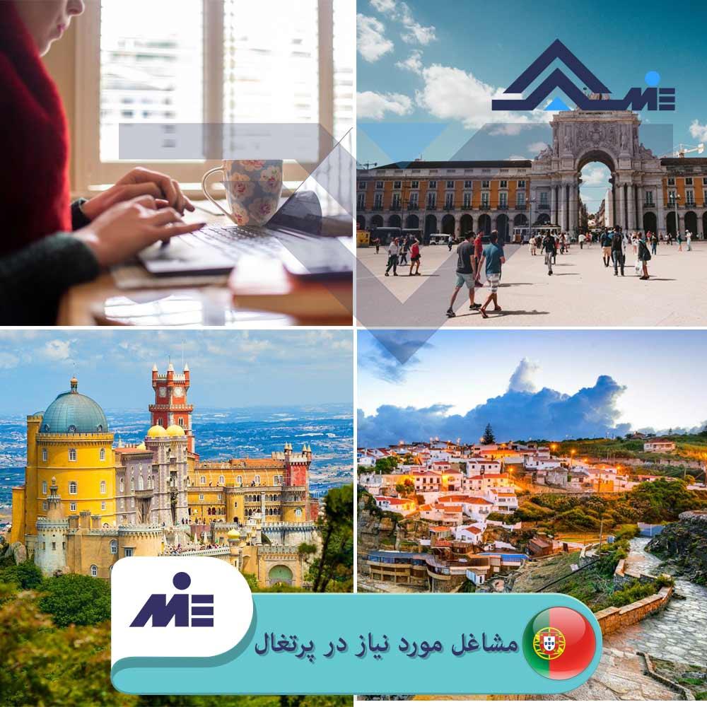 ✅ لیست مشاغل مورد نیاز پرتغال ✅ مدارک مورد نیاز برای مهاجرت کاری به پرتغال در این مقاله توسط کارشناسان مؤسسه حقوقی ملک پور(MIE اتریش) به صورت علمی مورد بررسی قرار گرفته است.