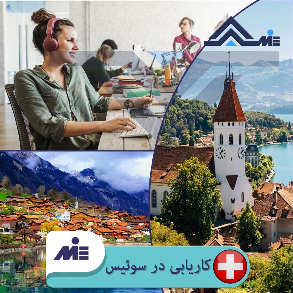 ✅ کاریابی در سوئیس✅ نحوه پیدا کردن کار در سوئیس توسط کارشناسان مؤسسه حقوقی ملک پور(MIE اتریش) در این مقاله مورد تحلیل و بررسی دقیق و علمی قرار خواهند گرفت.