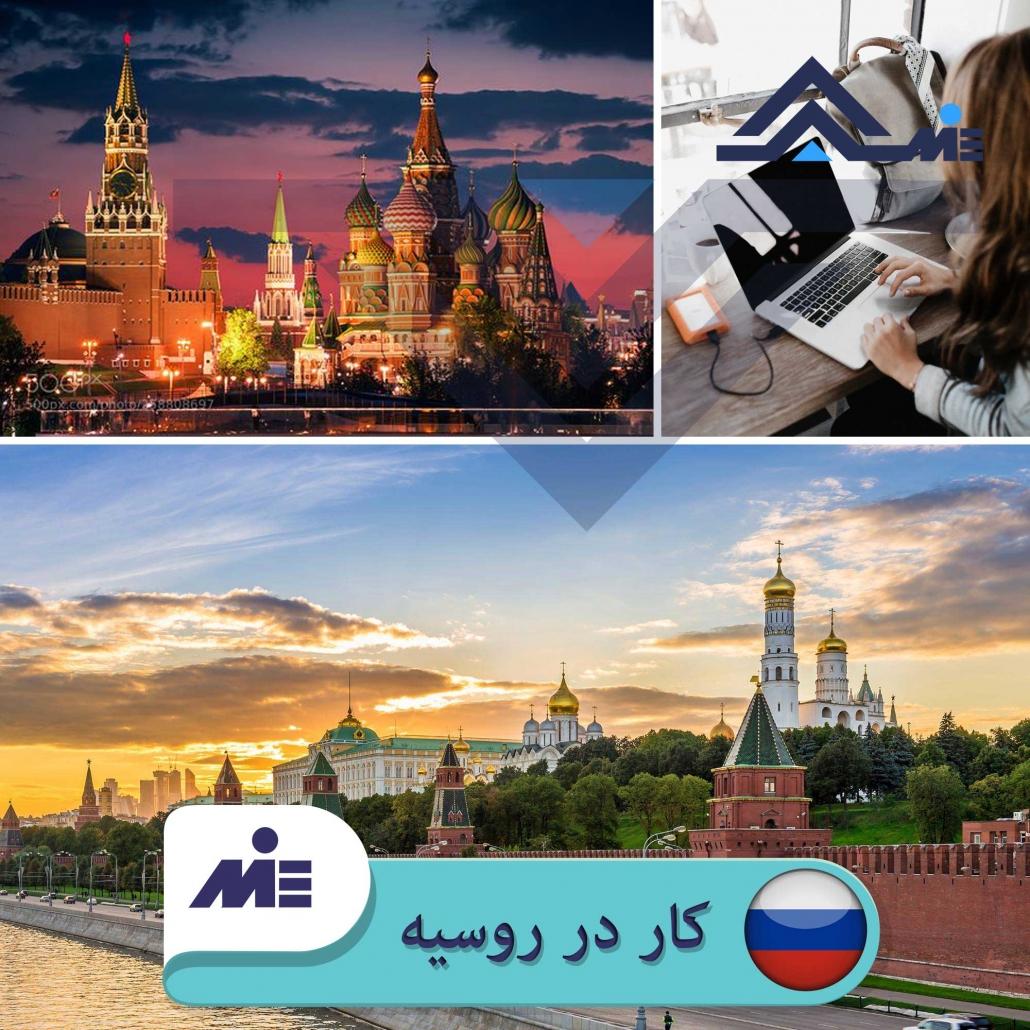 ✅ شرایط کار در روسیه ✅ اخذ اقامت روسیه از طریق کار توسط کارشناسان مؤسسه حقوقی ملک پور(MIE اتریش) در این مقاله مورد مطالعه و بررسی قرار گرفته شده است.