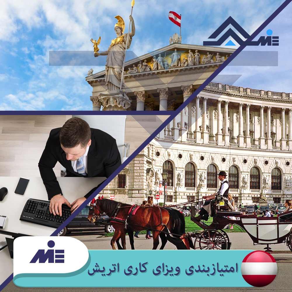 ✅ امتیازبندی ویزای کاری اتریش ✅ شرایط ویزای جستجوی کار و سایر اطلاعات مهم در این رابطه توسط کارشناسان مؤسسه حقوقی ملک پور(MIE اتریش) در این مقاله بررسی شده است.