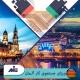 ویزای جستجوی کار آلمان