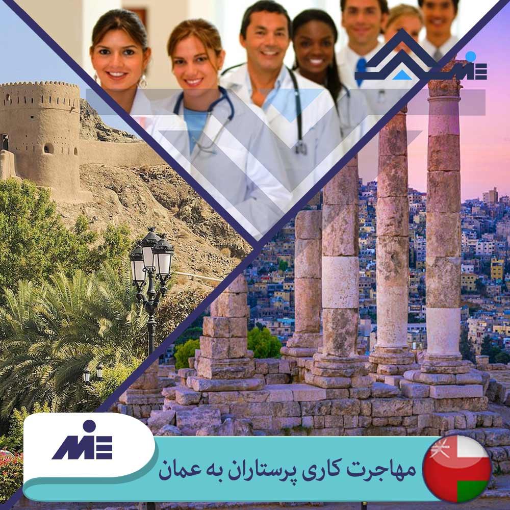 ✅ مهاجرت کاری پرستاران به عمان✅نحوه استخدام پرستار ایرانی در عمان توسط کارشناسان مؤسسه حقوقی ملک پور(MIE اتریش) در این مقاله به تفصیل و به صورت علمی بیان شده است.