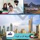 ✅ شرایط کار در کویت ✅ لیست مشاغل مورد نیاز کویت توسط کارشناسان مؤسسه حقوق ملک پور(MIE اتریش) در این مقاله به صورت علمی بررسی شده است.