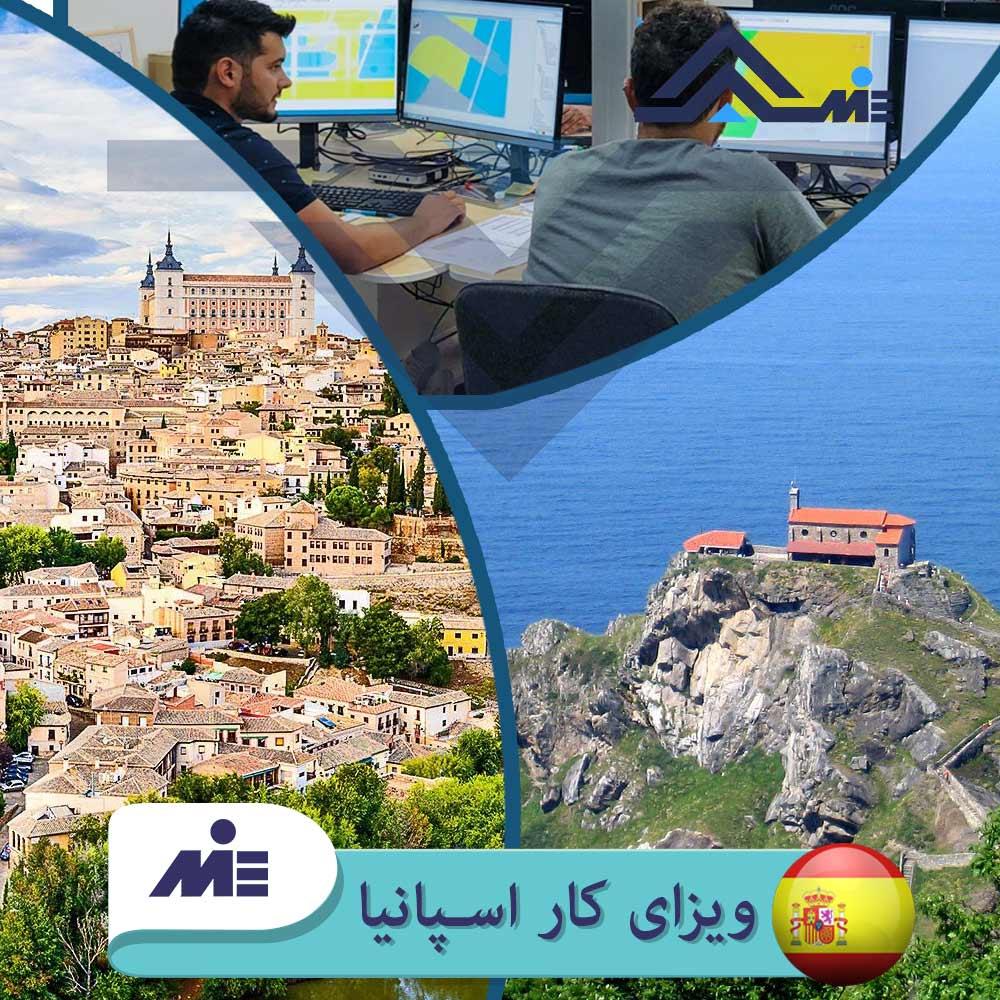 ✅ ویزای کار اسپانیا ✅نرخ بیکاری و مدارک مورد نیاز ویزای کار اسپانیا توسط کارشناسان مؤسسه حقوقی ملک پور(MIE اتریش) در این مقاله مورد بحث و بررسی علمی قرار خواهیم داد.