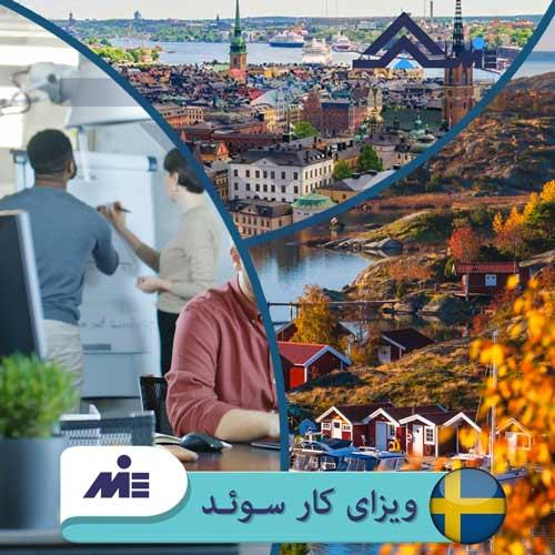 ✅ ویزای کار سوئد ✅اقامت در سوئد از طریق کار ✅ نحوه کاریابی در سوئد توسط کارشناسان مؤسسه حقوقی ملک پور (MIE اتریش) در این مقاله به صورت تخصصی مورد تحلیل و بررسی قرار گرفته است.