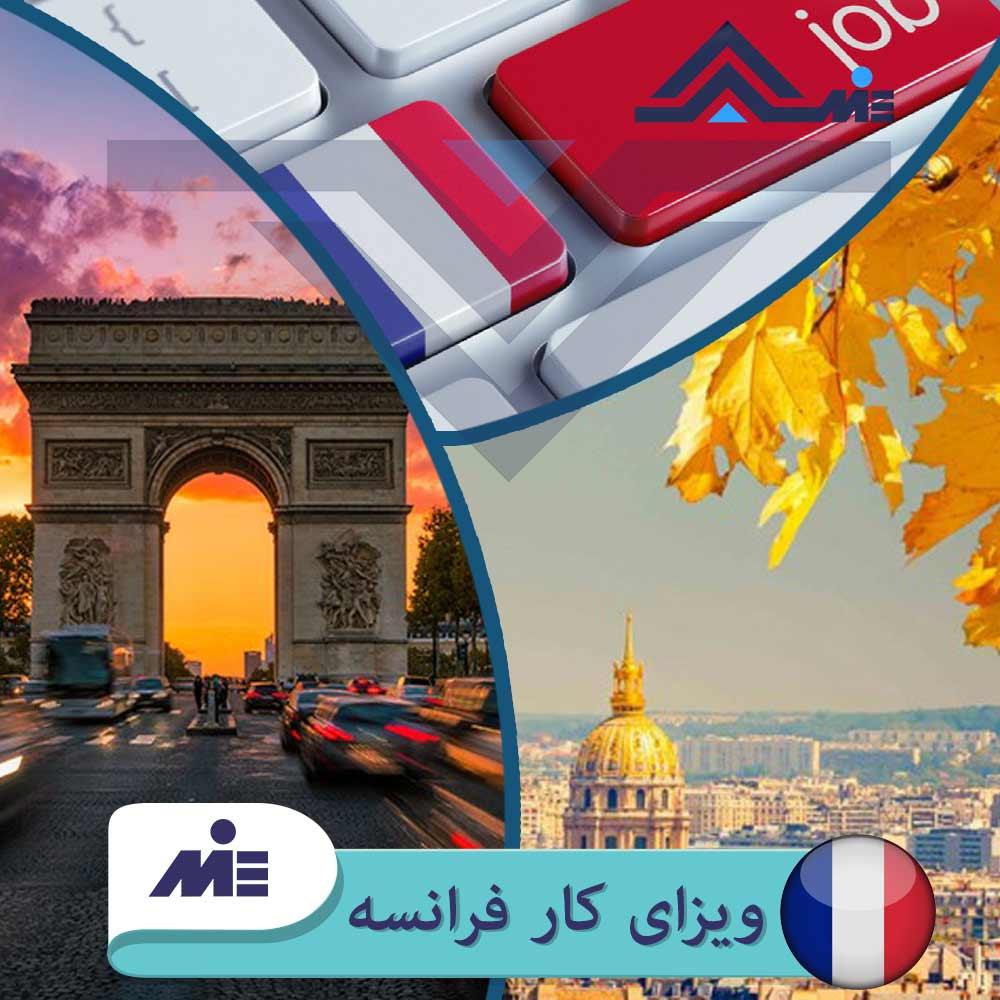 ✅ ویزای کار فرانسه ✅ مشاغل مورد نیاز برای کسب این ویزا توسط کارشناسان مؤسسه حقوقی ملک پور(MIE اتریش) در این مقاله مورد بررسی علمی قرار گرفت.