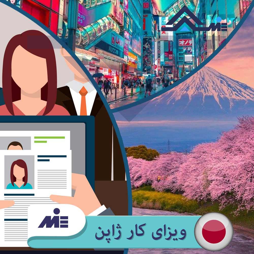 ✅ ویزای کار ژاپن ✅ شرایط مورد نیاز برای کار در این کشور در این مقاله توسط کارشناسان مؤسسه حقوقی ملک پور(MIE اتریش) به صورت علمی مورد تحلیل قرار می دهیم.