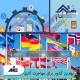 ✅ بهترین کشور برای کار و مهاجرت کاری ✅ شرایط کار در خارج از کشور برای ایرانیان توسط کارشناسان مؤسسه حقوقی ملک پور(MIE اتریش) در این مقاله علمی بررسی و تشریح شده است.