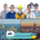 ✅لیست مشاغل مورد نیاز اوکراین ✅ ویزای کار اوکراین✅ سطح درآمد در اوکراین توسط کارشناسان موسسه MIE اتریش را مورد بررسی قرار دادیم.