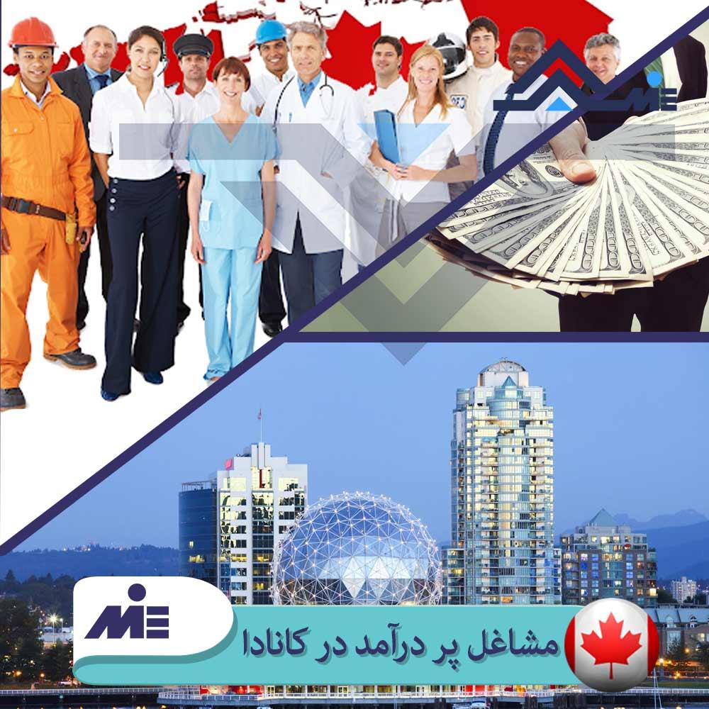 ✅ مشاغل پر درآمد کانادا ✅ بهترین شغل برای مهاجرت به کانادا✅مشاغل پر طرفدار در کانادا در این مقاله توسط کارشناسان موسسه حقوقی ملک پور(MIE اتریش) مورد بررسی قرار گرفت.