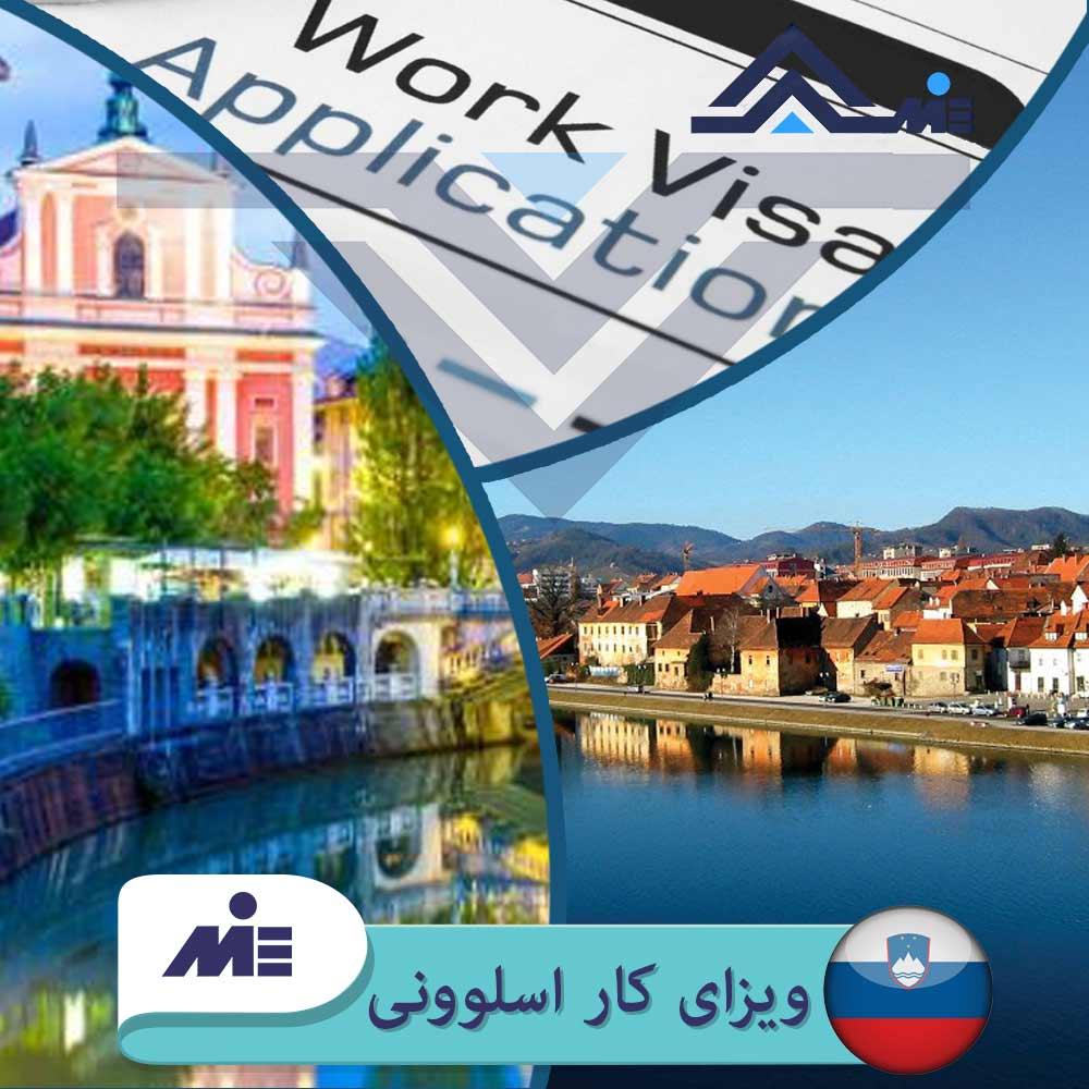 ✅ ویزای کار اسلوونی ✅ اقامت اسلوونی توسط کارشناسان موسسه حقوقی ملک پور(MIE اتریش) در این نوشتار بررسی شد.