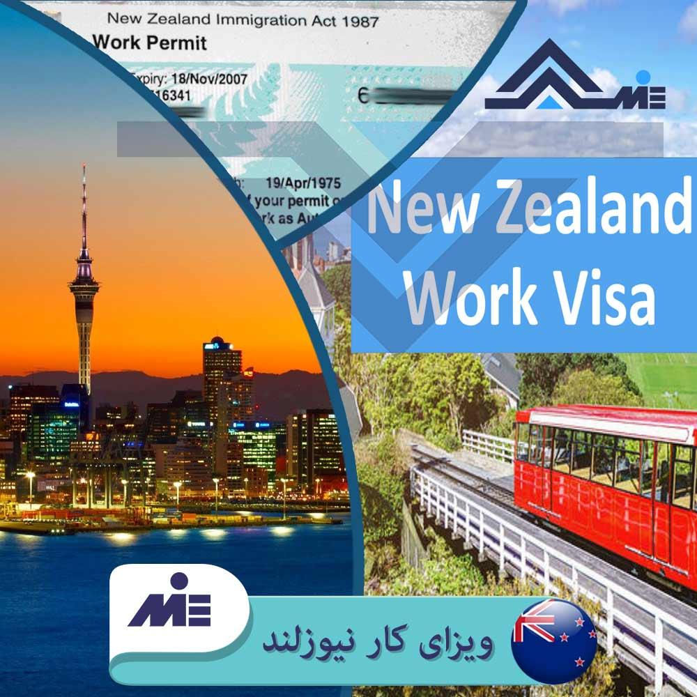 ✅ ویزای کار نیوزلند ✅ نحوه کاریابی در کشور نیوزلند ✅ میزان درآمد مشاغل مختلف در نیوزلند توسط کارشناسان موسسه حقوقی ملک پور(MIE اتریش) در این مقاله مورد بررسی قرار گرفت.