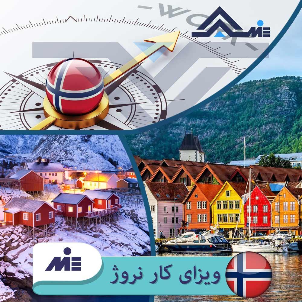 ✅ ویزای کار نروژ ✅ نحوه اخذ اقامت نروژ توسط کارشناسان موسسه حقوقی ملک پور (MIE اتریش) در این نوشتار بررسی شد.
