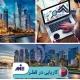 ✅ کاریابی در قطر ✅ لیست مشاغل مورد نیاز قطر✅ حقوق کار در قطر را کارشناسان موسسه حقوقی ملک پور(MIE اتریش) در این نوشتار مورد بررسی قرار داده اند.