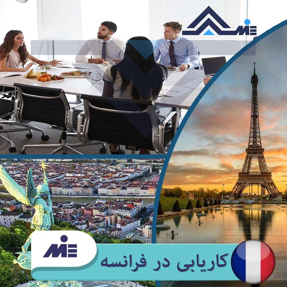 ✅کاریابی در فرانسه ✅ چگونگی طی مراحل اخذ ویزای کاری فرانسه وسط کارشناسان مؤسسه حقوقی ملک پور(MIE اتریش) در این مقاله مورد بررسی و تحلیل علمی قرار خواهد گرفت.
