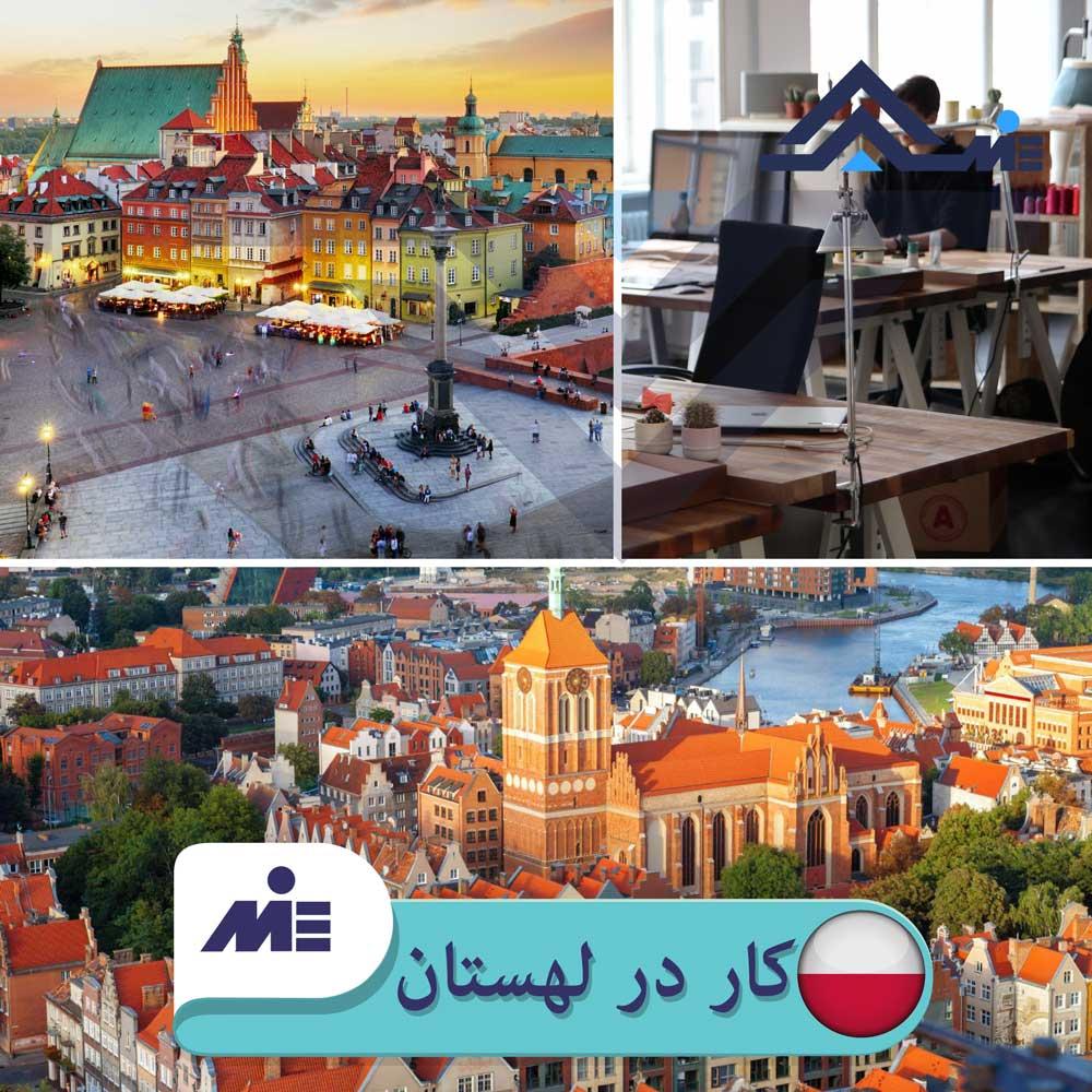 ✅ کار در لهستان ✅ کاریابی در لهستان ✅ متوسط درآمد لهستان در این مقاله توسط کارشناسان موسسه حقوقی ملک پور(MIE اتریش) مورد بررسی علمی قرار گرفت.
