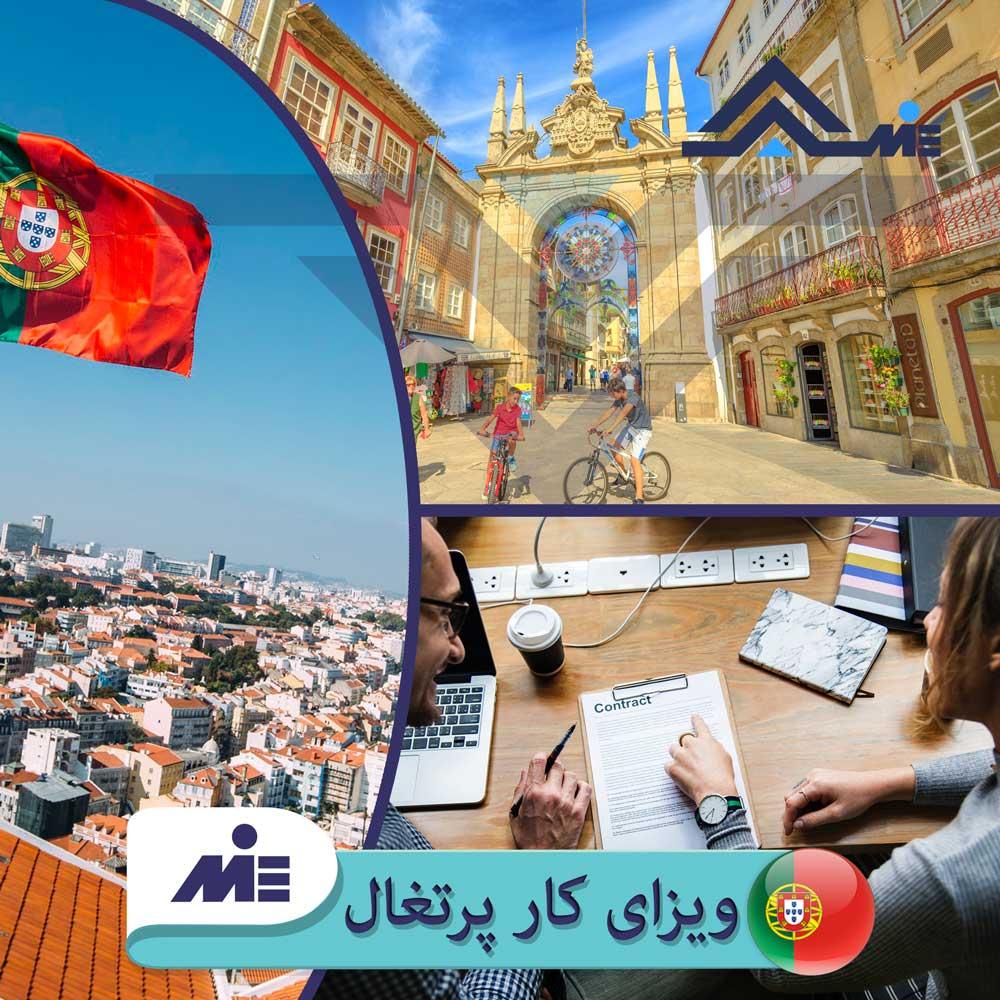 ✅ ویزای کار پرتغال ✅ کاریابی در کشور پرتغال مهاجرت از طریق تخصص توسط کارشناسان موسسه MIE اتریش مورد بحث و بررسی علمی قرار خواهد گرفت.