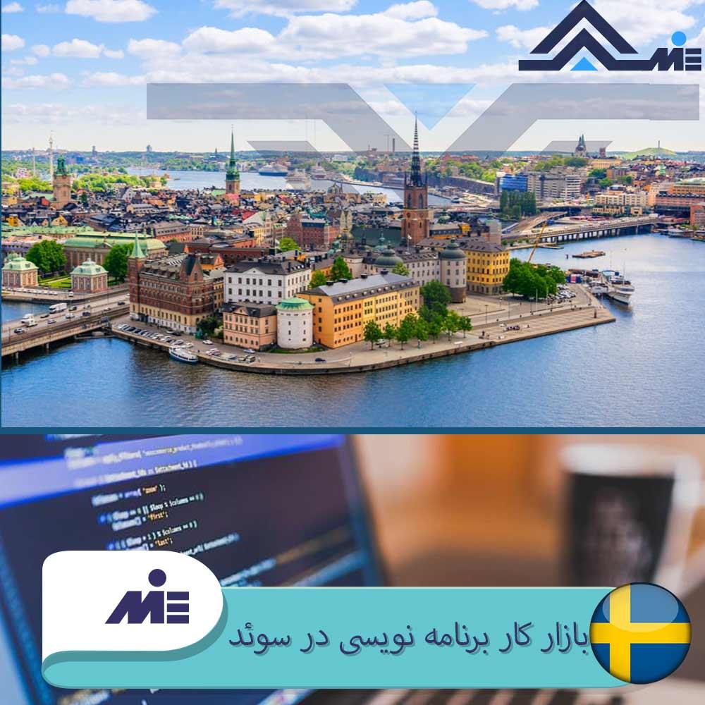 بازار کار برنامه نویسی در سوئد